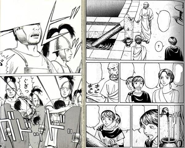 eureka-manga-extrait-001