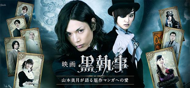 kuroshitsuji-film-live