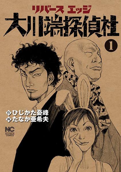 riversedge-manga