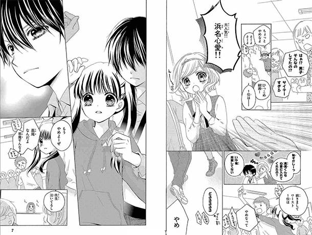 12-sai-manga-extrait-001