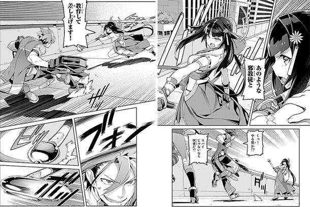 Ar-no-Surge-manga-extrait-008