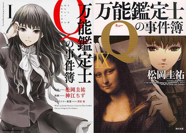 Bannou-Kanteishi-Q-no-Jikenbo-romans