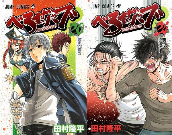 Beelzebub-manga-tomes