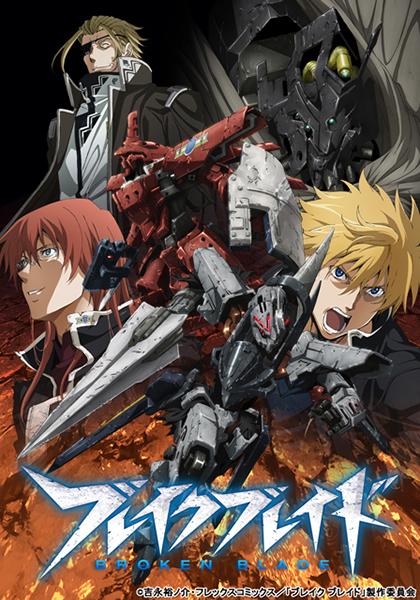 Break-Blade-new-anime