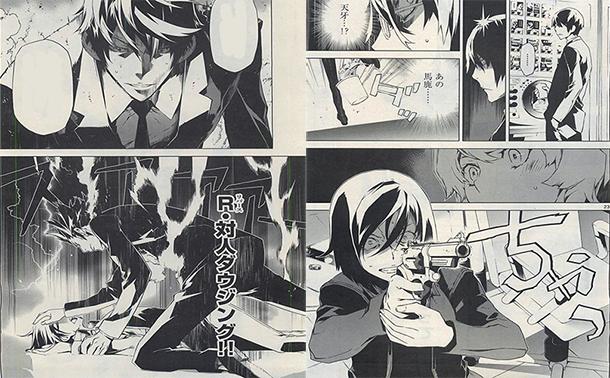 Evil-Eater-manga-extrait-002