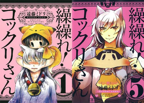 Gugure!-Kokkuri-san-manga-tomes