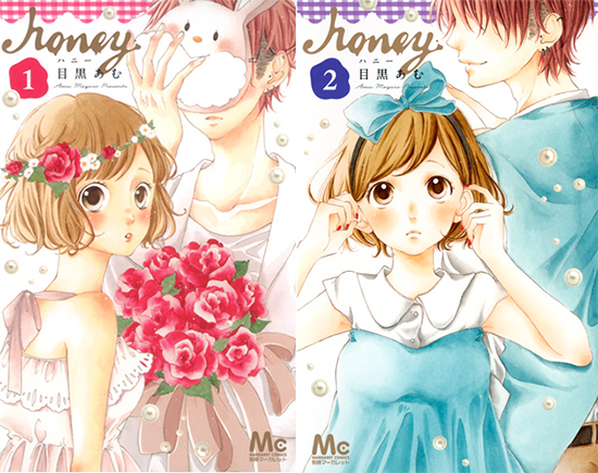 Honey-manga