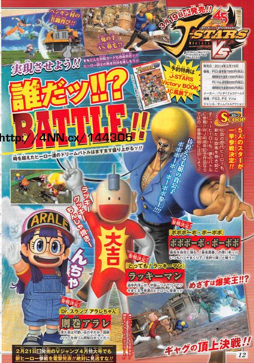 J-Stars-Victory-Vs-new-character-02