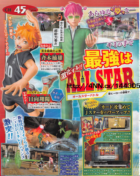 J-Stars-Victory-Vs-new-character