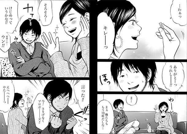 Kuu-Neru-Futari-Sumu-Futari-manga-extrait-001