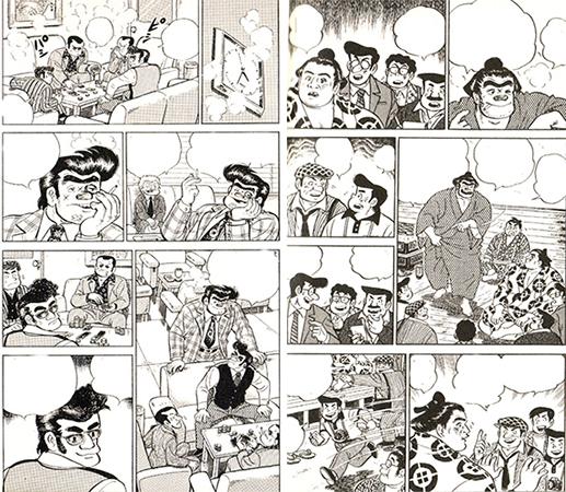 Notari-Matsutaro-manga-extrait