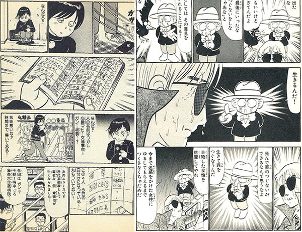 Shinigami-kun-manga-extrait