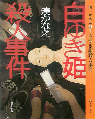 Shiro-Yuki-Hime-Satsujin-Jiken-roman