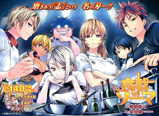 Shokugeki-no-Soma-manga-illustration