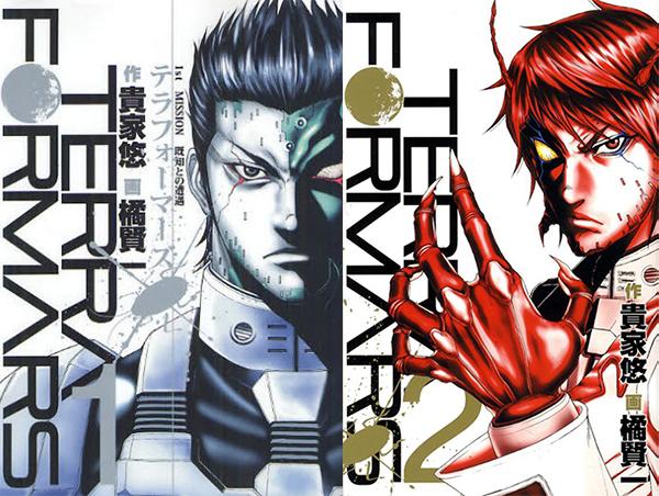 Terra-Formars-tomes-manga