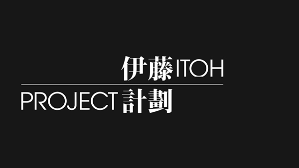 Itoh-Project-teaser
