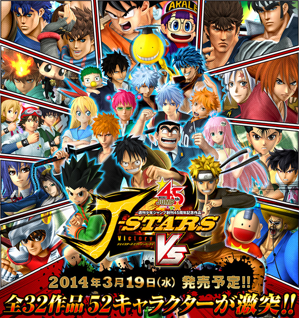 Le Jeu J-Stars Victory VS, En Trailer 7