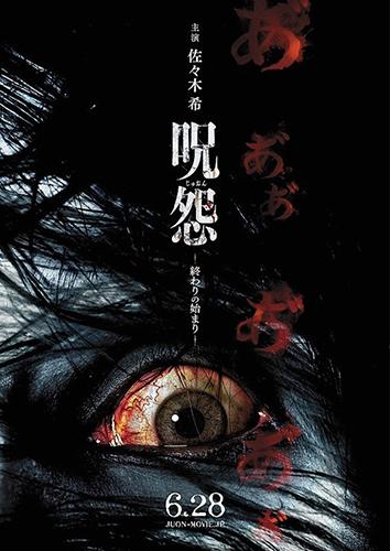 top 5 des films d 39 horreur les plus angoissants selon les japonais. Black Bedroom Furniture Sets. Home Design Ideas