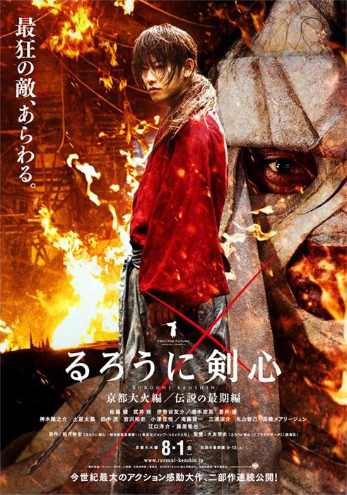 Kenshin-Teaser-Poster