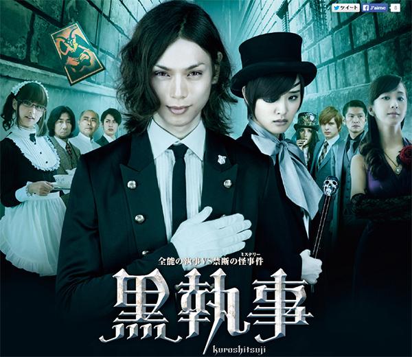 Kuroshitsuji-The-Movie