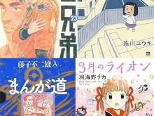 Manga-Tezuka-CUltural-2014