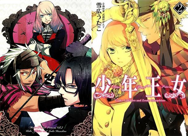 Mimic-Royal-Princess-manga
