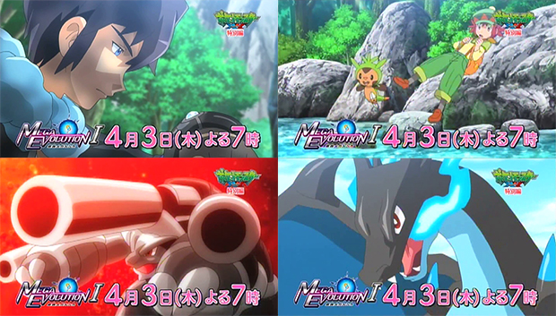 Pokemon-XY-MEga-Evolution-1
