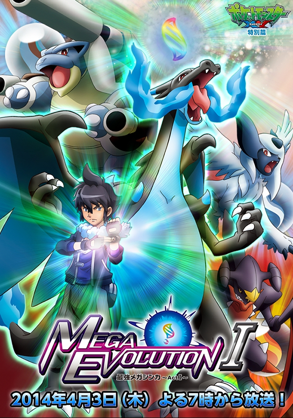 Pokemon-XY-Mega-Evolution-1-visual