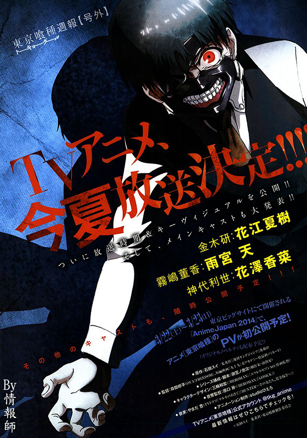 Tokyo-Ghoul-anime-annonce-date