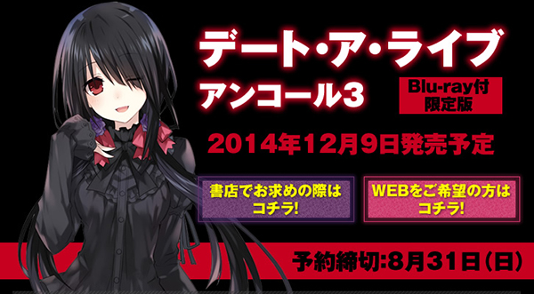 date-a-live-2-oad1