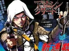 Assassin-Creed-4-manga-illustration