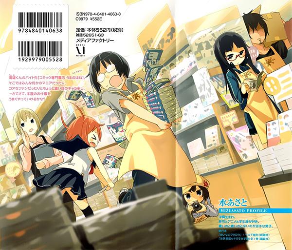 Denkigai-no-Honya-san-manga-tome