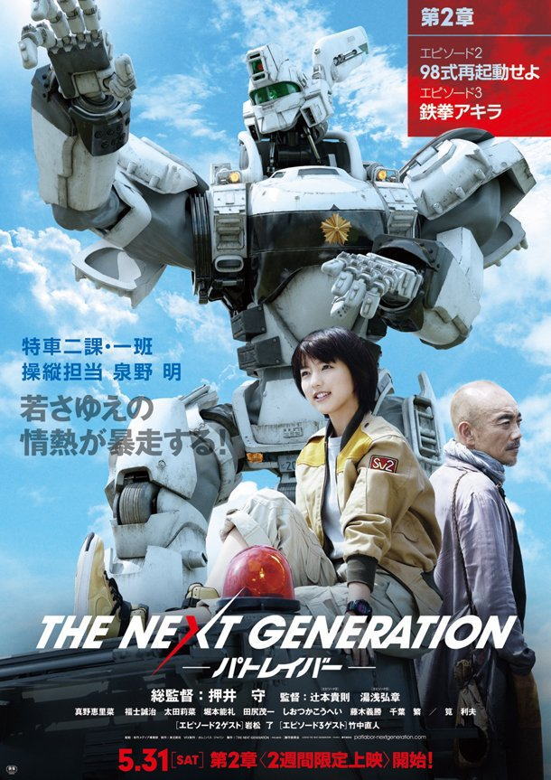 Patlabor-Next-Generation-Part2