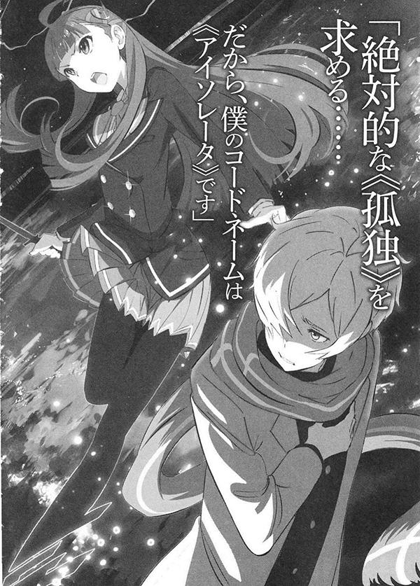 Zettai-Naru-Kodoku-image-000