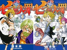 the-Seven-Deadly-Sins-manga-tomes