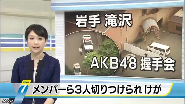 AKB48-agression-Iwate-Sangyo-Bunka-Center