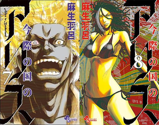Alice-in-Borderland-manga-tomes-7-8