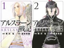 Arslan-Senki-tomes-manga