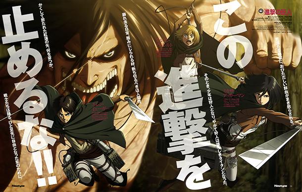 Attack-on-Titan-mag