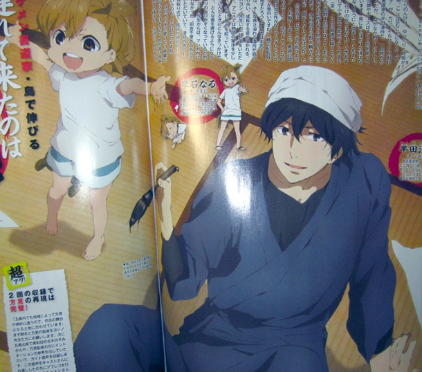Barakamon-anime-mag-sd