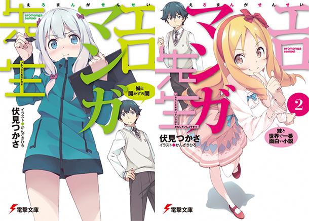 Eromanga-Sensei-roman-tomes