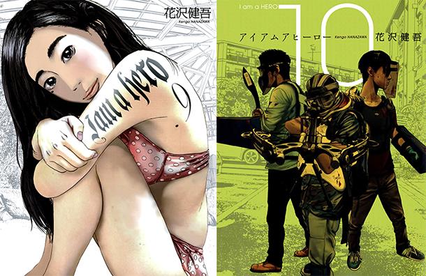 I-Am-a-Hero-manga-tomes