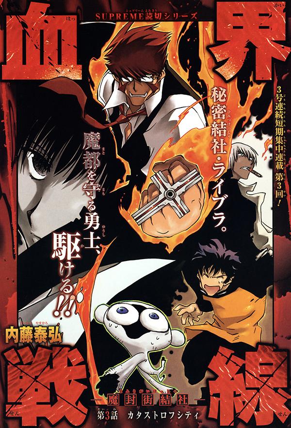 Kekkai-Sensen-manga-illustration