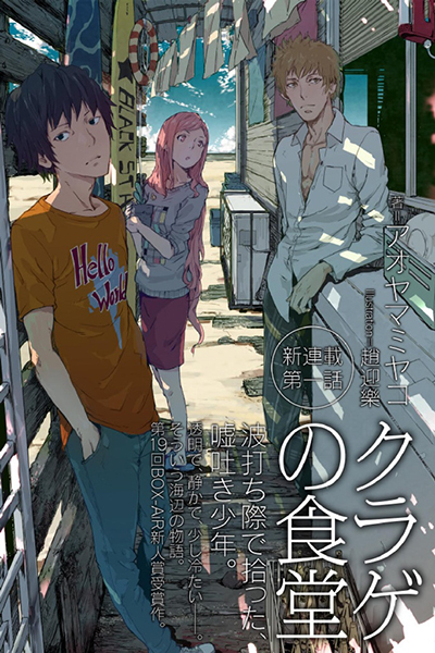 Kurage-no-Shokudou-roman