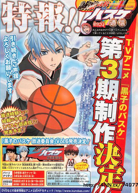 Kuroko-no-Basket-saison-3-annonce