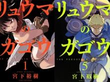 Ryuuma-no-Gagou-tomes-manga