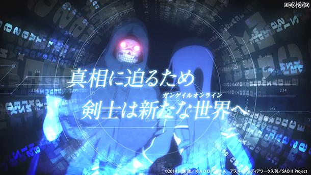 SAO2-teaser-001