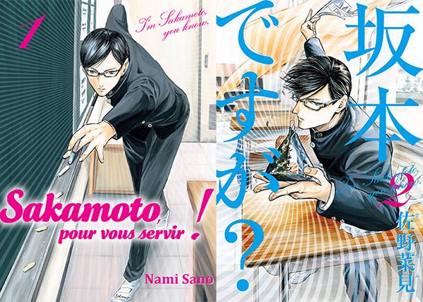 Sakamoto-pour-vous-servir-tomes-manga