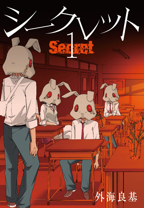 Secret-manga-tome-1
