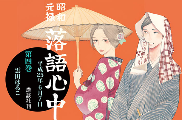 Showa-Genroku-Rakugo-Shinjuu-manga